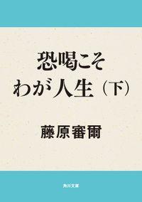 恐喝こそわが人生(下)