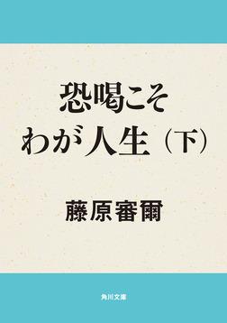 恐喝こそわが人生(下)-電子書籍