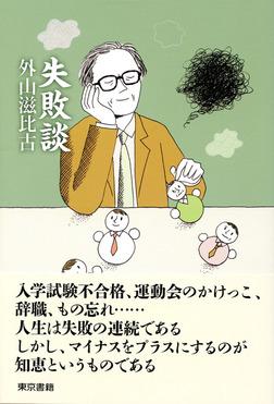 失敗談-電子書籍