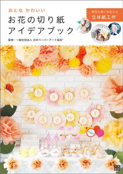 おとなかわいい お花の切り紙アイデアブック-電子書籍
