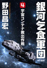 銀河乞食軍団[4]―宇宙コンテナ救出作戦―