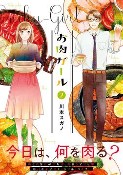 お肉ガール(2)-電子書籍