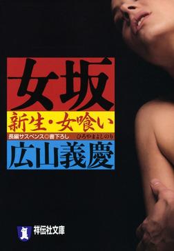 女坂 新生・女喰い-電子書籍