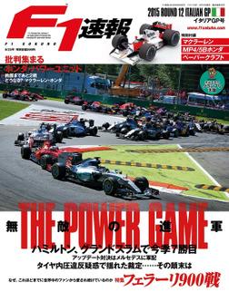 F1速報 2015 Rd12 イタリアGP号-電子書籍