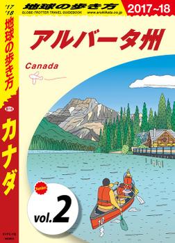 地球の歩き方 B16 カナダ 2017-2018 【分冊】 2 アルバータ州-電子書籍