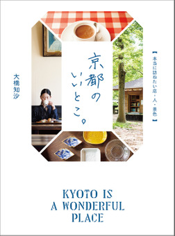 京都のいいとこ。 本当に訪ねたい店・人・景色-電子書籍