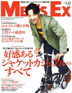 MEN'S EX 2020年11月号-電子書籍