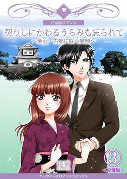 契りしにかわるうらみも忘られて~金沢・古都に咲く笑顔~【分冊版】 3巻-電子書籍