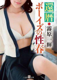 還暦ボーイズの性春(艶情文庫)