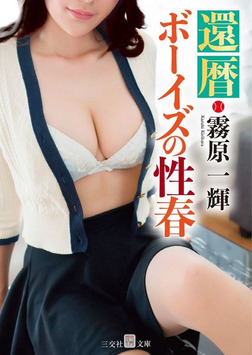 還暦ボーイズの性春-電子書籍