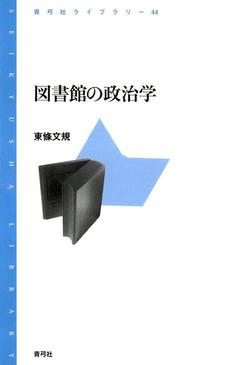 図書館の政治学-電子書籍