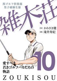 茜ゴルフ倶楽部・男子研修生寮 雑木荘 10