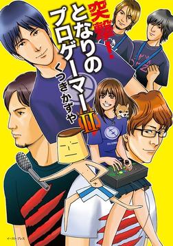突撃!となりのプロゲーマーII-電子書籍