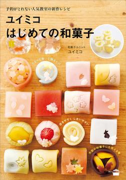 ユイミコはじめての和菓子-電子書籍