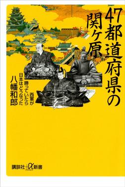 47都道府県の関ヶ原 西軍が勝っていたら日本はどうなった-電子書籍
