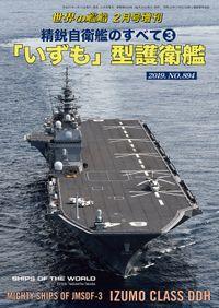 第156集『精鋭自衛艦のすべて(3) 「いずも」型護衛艦』