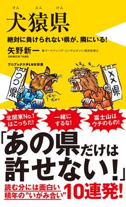 犬猿県 - 絶対に負けられない県が、隣にいる! --電子書籍