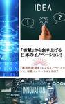 「智慧」から創り上げる日本のイノベーション!