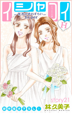 Love Silky イシャコイH -医者の恋わずらい hyper- story21-電子書籍