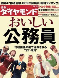 週刊ダイヤモンド 11年10月15日号
