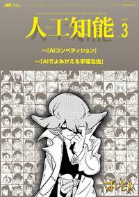 人工知能 Vol.35 No.3 (2020年05月号)