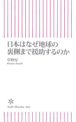 日本はなぜ地球の裏側まで援助するのか-電子書籍