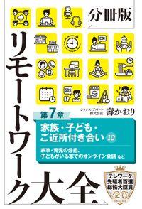 分冊版 リモートワーク大全 第7章 家族・子ども・ご近所付き合い10