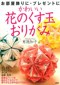 かわいい花のくす玉おりがみ-電子書籍