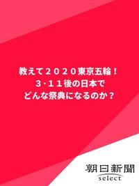 教えて2020東京五輪! 3・11後の日本でどんな祭典になるのか?
