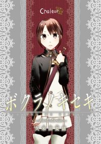 ボクラノキセキ~short stories~ Chaleur