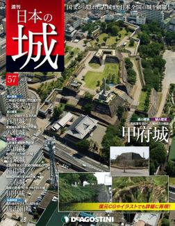 日本の城 改訂版 第57号-電子書籍
