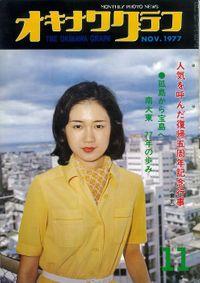 オキナワグラフ 1977年11月号 戦後沖縄の歴史とともに歩み続ける写真誌