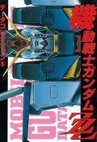 電撃データコレクション(6) 機動戦士ガンダムZZ
