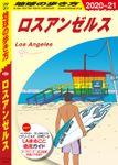 地球の歩き方 B03 ロスアンゼルス 2020-2021