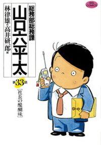 総務部総務課 山口六平太(33)