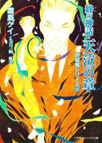 封殺鬼シリーズ 26 終の神話・天泣の章(小学館キャンバス文庫)