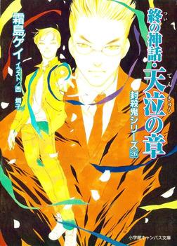 封殺鬼シリーズ 26 終の神話・天泣の章(小学館キャンバス文庫)-電子書籍