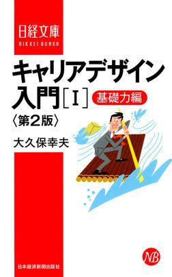 キャリアデザイン入門[I]基礎力編 第2版-電子書籍