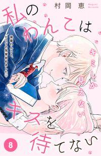 私のわんこはキスを待てない [comic tint]分冊版(8)