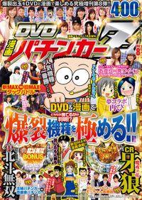 漫画パチンカー 2016年07月号増刊「DVD漫画パチンカーZ Vol.8」