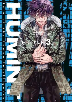 HUMINT(3)-電子書籍