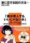 【期間限定 試し読み増量版】妻に恋する66の方法(1)
