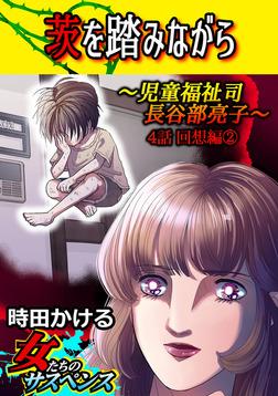 茨を踏みながら~児童福祉司 長谷部亮子~【分冊版】 4話回想編-電子書籍