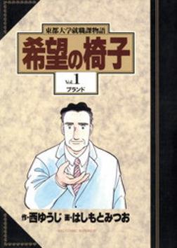 希望の椅子(1)-電子書籍