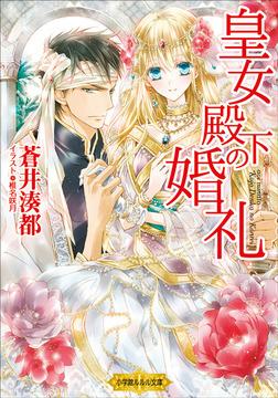 皇女殿下の婚礼-電子書籍
