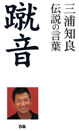 蹴音 三浦知良 伝説の言葉-電子書籍