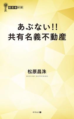 あぶない!! 共有名義不動産-電子書籍