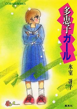 多恵子ガール-電子書籍