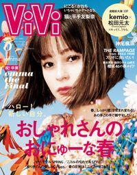 ViVi (ヴィヴィ) 2021年 5月号