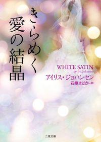 きらめく愛の結晶(二見文庫ロマンス・コレクション)